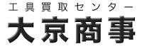 大京商事 電動工具買取・各種工具買取 大阪 京都 奈良 兵庫