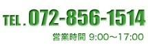 電動工具 買取 大阪 072-856-1514